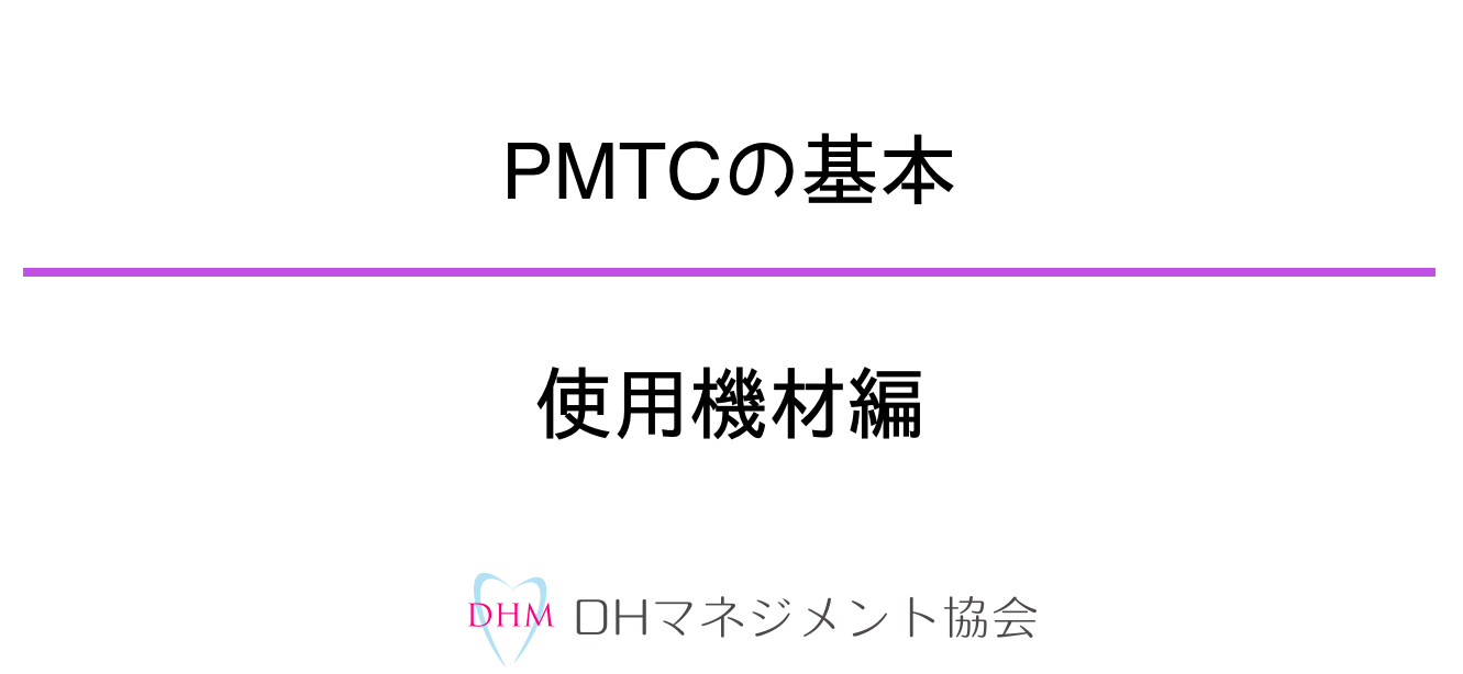PMTCの基本知識