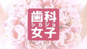shikajyo