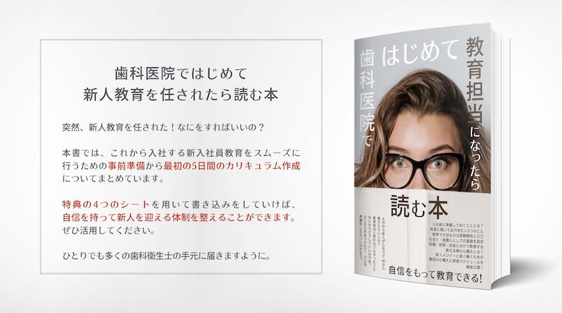 新人教育PDF