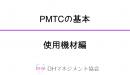 PMTCの基本知識とその手順