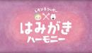 「レモン&シュガーのはみがきハーモニー」放映を開始